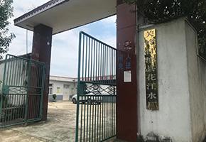 关岭白治县花江水厂